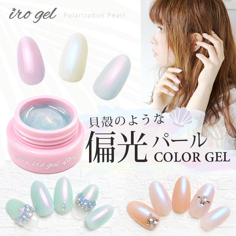 指甲颜色凝胶 (irogel) 特别生产彩色凝胶指甲优雅闪闪发光极化珍珠像颜色 [极化的珍珠、 壳和可爱的脚趾的指甲用品