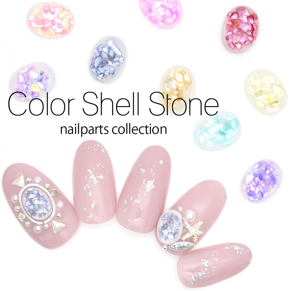Nail Town: All Nine Colors Of Oval Shell Shellfish Nail