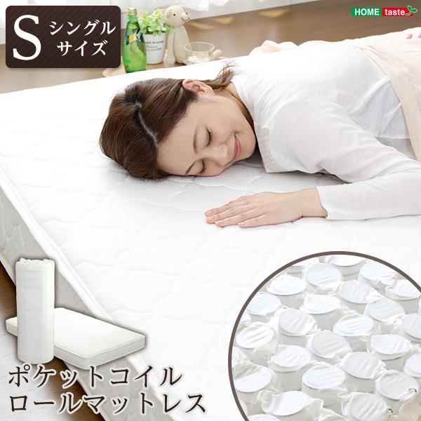 マットレス シングル ポケットコイル 薄型 ロール梱包 厚み20cm ベッド ロフトベッド に最適 【OG】