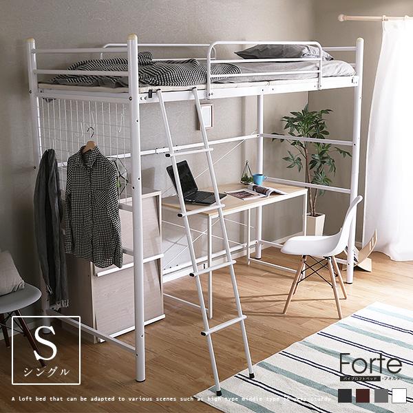 【全品5%オフクーポン配布中】ロフトベッド パイプベッド ベッド 高さ調整可能 シングル ロータイプ ハイタイプ スチールベッド 子供部屋 一人暮らし 北欧 【OG】