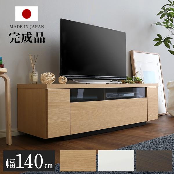 シンプルで美しいスタイリッシュなテレビ台(テレビボード) 木製 幅140cm |luminos-ルミノス-【OG】 日本製・完成品 ブラウン ナチュラル ホワイトリビングボード TVボード ローボード 大容量 北欧 シンプル ナチュラル 【HL】