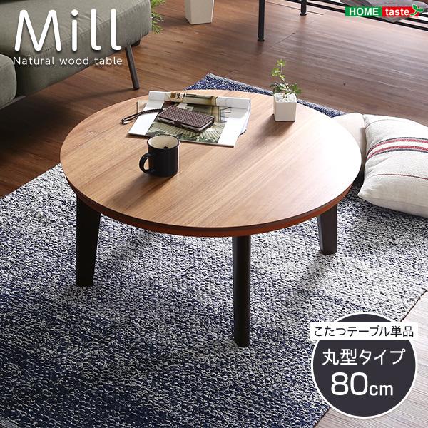 ウォールナットの天然木化粧板こたつテーブル日本メーカー製|Mill-ミル-(80cm幅・丸型)【OG】
