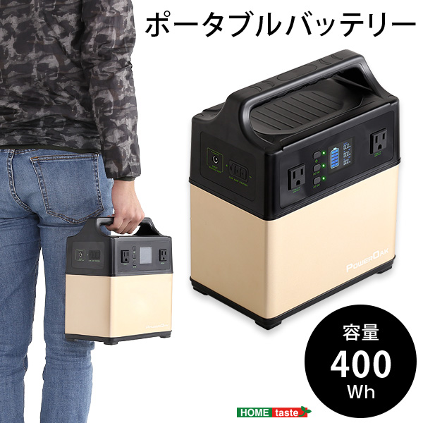 【全品5%オフクーポン配布中】ポータブルバッテリー ポータブル電源 400Wh【OG】