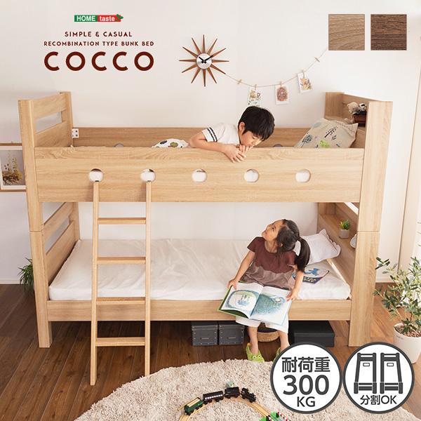 【全品5%オフクーポン配布中】木目調3Dシート二段ベッド宮付き【COCCO-コッコ-】【OG】