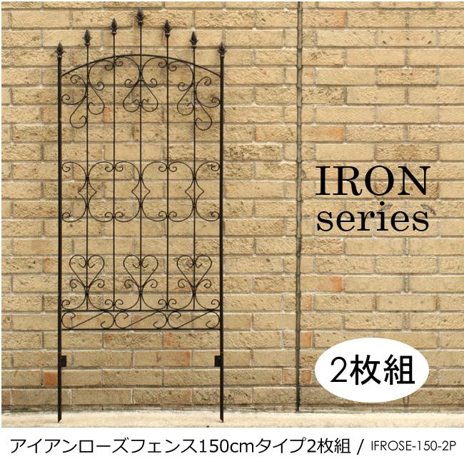 オシャレな鉄製 英国風な雰囲気あるデザイン アイアンシリーズ ローズフェンス150cmタイプ 2枚組 デコレ ガーデン インテリア LTI エクステリア 激安 ガーデニング 正規品送料無料 一人暮らし