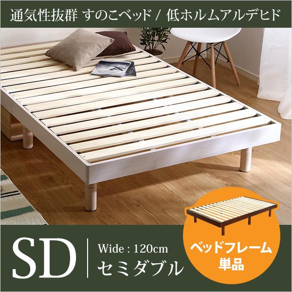 【マラソン限定 クーポン&ポイント10倍】 3段階高さ調整付き すのこベッド(セミダブル) レッドパイン無垢材 簡単組み立て|Scala-スカーラ- ベッドフレーム ベッド bed ヘッドレスすのこベッド 木製 ワンルーム シンプル【OG】