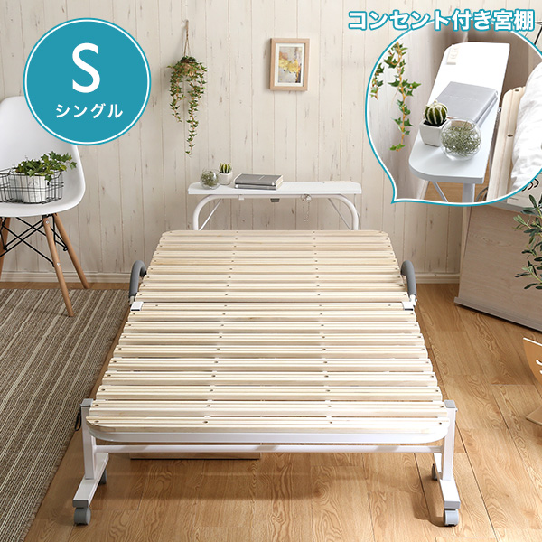 インテリア 寝具 収納 至高 ベッド Arche-アルシュ- 贈与 折りたたみベッド 宮コンセント付き折りたたみすのこベッド OG