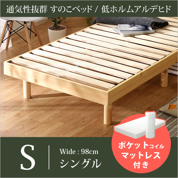 【マラソン限定 クーポン&ポイント10倍】 3段階高さ調整付き すのこベッド(シングル) ポケットコイルマットレス付き スカーラ レッドパイン無垢材 簡単組み立て ベッド bed 木製【OG】