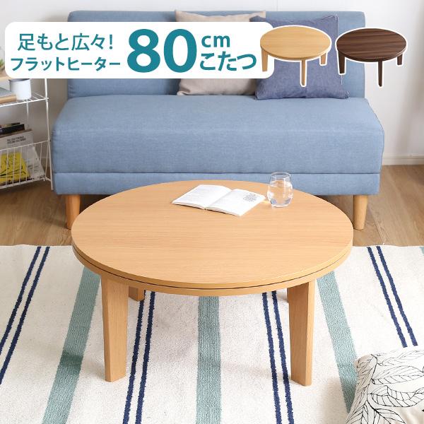 【送料無料】 こたつ 丸型 80cm幅 フラットヒーター テーブル本体単品【TEPLY-テプリー-】【OG】デコレ