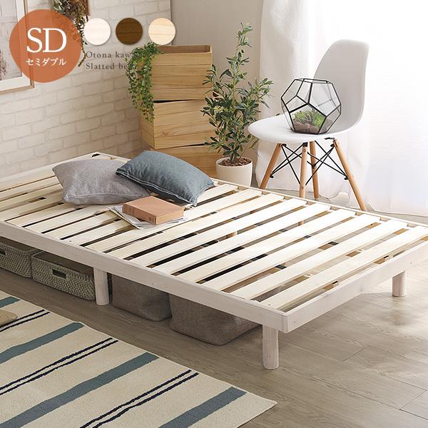 ベッド すのこベッド セミダブル 3段階高さ調整付き レッドパイン無垢材 簡単組み立て|Scala-スカーラ- ベッドフレーム ベッド bed ヘッドレスすのこベッド 木製 ワンルーム シンプル【OG】