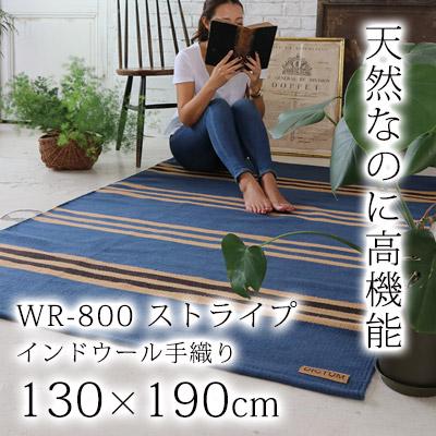 【メーカー直送品】WR800 インドウール手織り ストライプ ラグ 130×190cm【SI】プレゼント ギフト デコレ