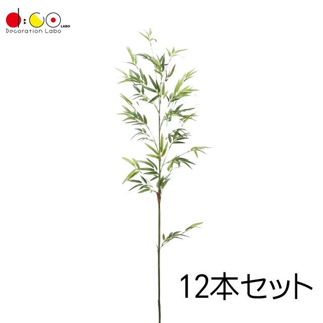 《当日出荷対象》笹竹(140cm)グリ-ン 12本セット (FD3520G)[七夕 笹 バンブー バンブーツリー 枝 フェイクグリーン 人工観葉植物 造花 竹]