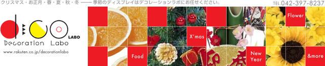 デコレーションラボ:クリスマス・お正月・春・夏・秋・冬。各季節のディスプレイ販売店です。