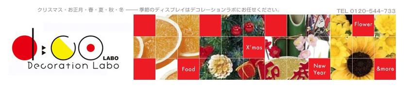 デコレーションラボ:造花・食品サンプル、クリスマスツリーなどの季節装飾品を販売してます。