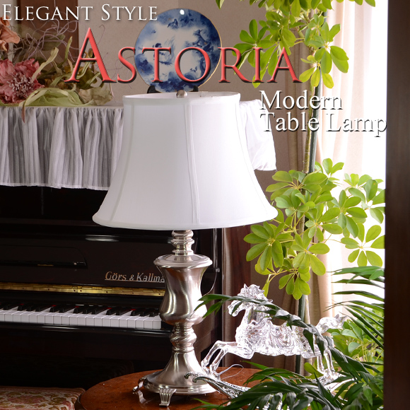 Astoria アストリア モダンシルバー テーブルランプ アンティーク 雑貨 輸入ランプ シルバー ホワイト