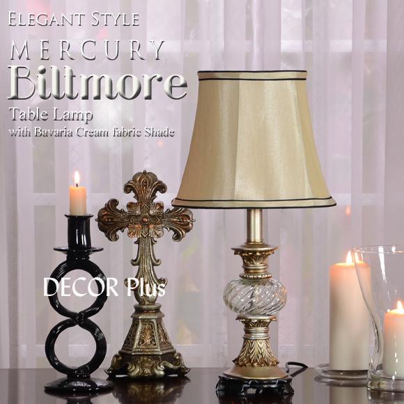 Biltmore ビルトモア ミニランプ モダンアメリカン テーブルランプ アンティーク 雑貨 アンティーク風 ベッドサイド 輸入ランプ シルバー ホワイト クラシック ランプ ライト スタンドライト テーブルスタンド テーブルライト