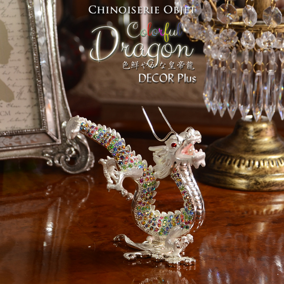 Colorful Dragon カラフルドラゴン 色鮮やかな皇帝龍の置物 飾り ピューター アンティーク風 雑貨 アンティーク アジアン おしゃれ ホワイト シルバー 竜 風水 インテリア