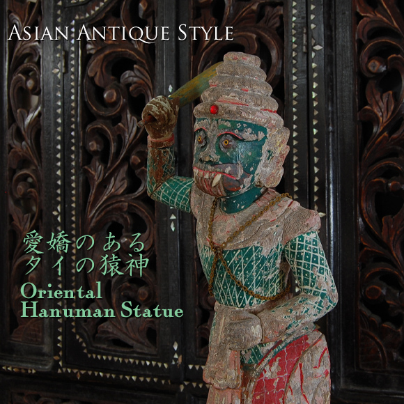愛嬌のある猿神 ハヌマーンの木彫りの像 タイのアーティストの作品 神 仏像 ホテルスタイル リゾートインテリア 骨董 グリーン