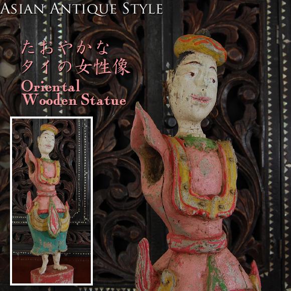 たおやかなタイの女性像 アンティークテイストの木彫りの像 タイのアーティストの作品 仏像 ホテルスタイル リゾートインテリア 骨董 ピンク