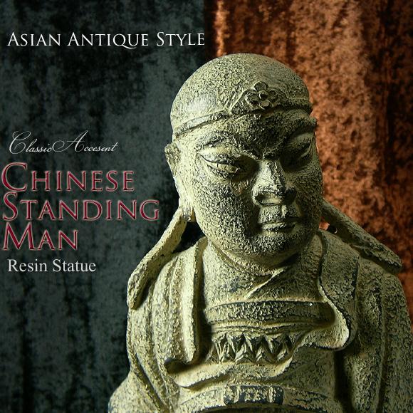 古代チャイナの街角 たたずむ男性の置物 オリエンタルオブジェ アジアンアンティーク アンティーク風 雑貨 骨董 グレイ グレー