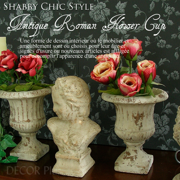 シャビーテイスト Romans Mall Cup vase Compote sculpture antique books gadgets Interior grey