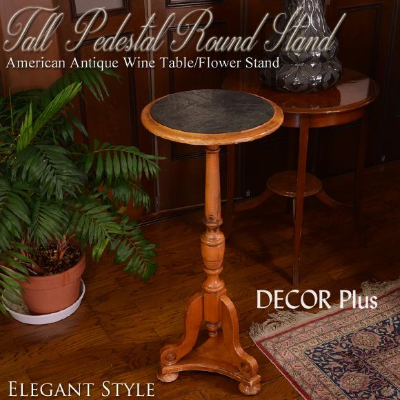 Tall Pedestal Round Table ペデスタル・トールテーブル ワインテーブル 花台 サイドテーブル 家具 アメリカンアンティーク フラワースタンド 雑貨 家具 ワインスタンド アンティーク風 ブラウン ブラック