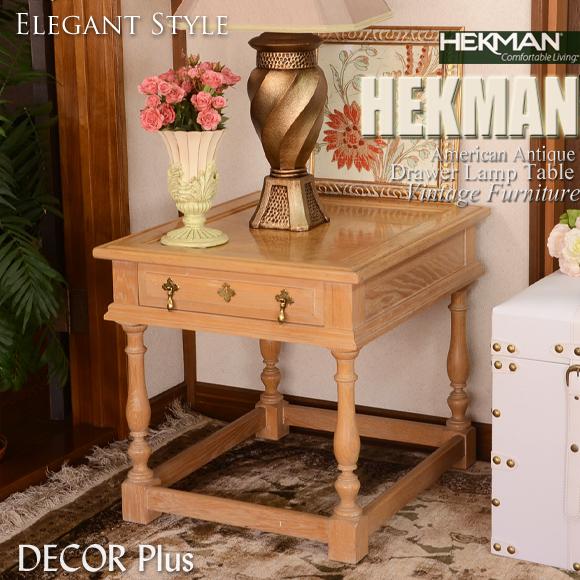 HEKMAN ドロワーサイドテーブル ランプテーブル 花台 スモールテーブル 中古 スモールテーブル 家具 木製 アメリカ アンティーク 雑貨 ブラウン ナチュラル カントリー ベージュ
