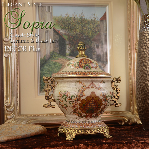 Sopra ソプラ 陶器と真鍮のキャニスター 陶器置物 セラミック&ブラスジャー 壷 小物入れ ポット アンティーク 雑貨 アンティーク風 おしゃれ 北欧 クラシック 輸入 ブラウン ブロンズ 茶色 大きな
