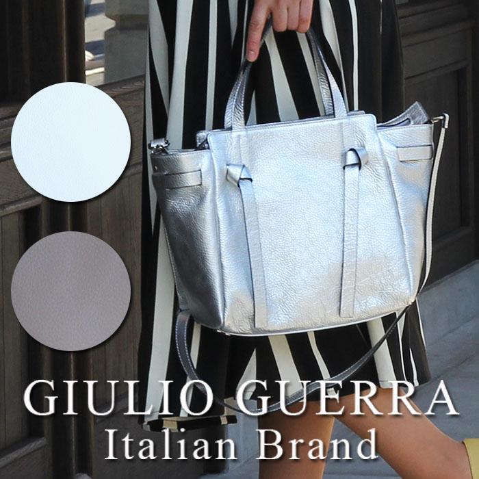 イタリア製 ハンドバッグ Giulio Guerra  ジュリオ・グエッラ 2WAY ハンドバッグ ショルダー付
