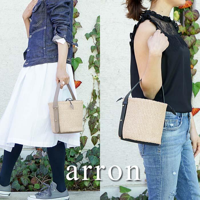 arron(アロン)ラフィア レザーコンビで大人な雰囲気漂うバケツ型ワンハンドルバッグ ハンドバッグ
