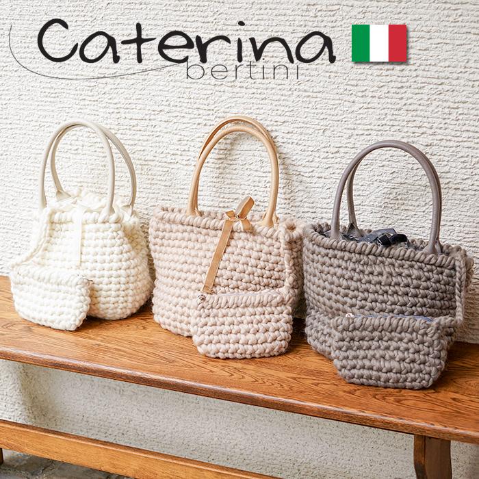 イタリア製 トートバッグ ニットバッグ  ポーチ付き 編み物優しいムードのニットが可愛い