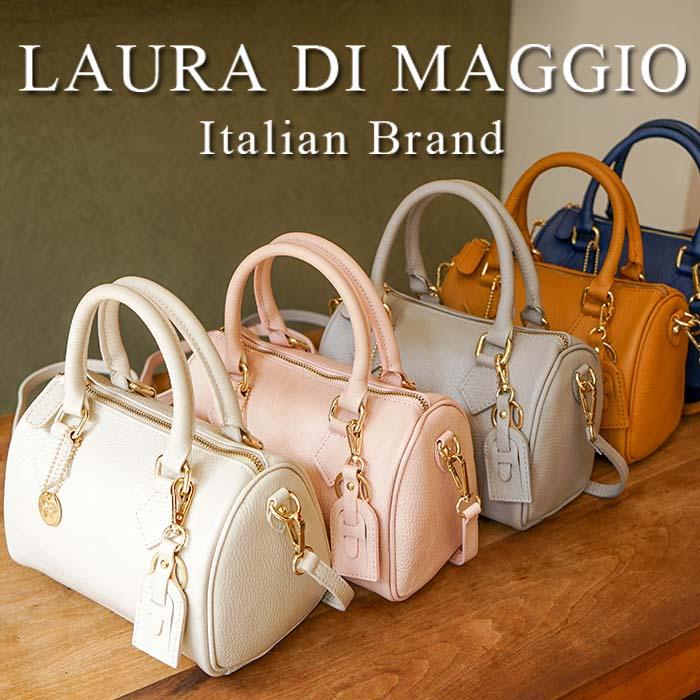 イタリア製 ハンドバッグ ローラディマッジオ LAURA DI MAGGIO 5色から選べる♪ ボストンバッグ 小 ハンドバッグ 牛革使用 ショルダー付