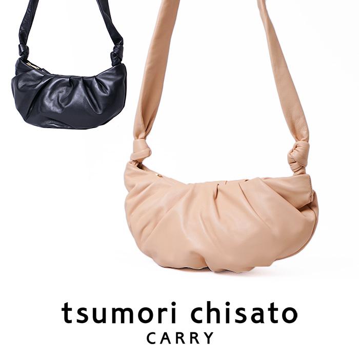 プレゼント付き!tsumori chisato CARRYツモリチサト ショルダーバッグ ラム革 船形結びラムツモリチサト キャリー【レディース/革/ファスナー/やわらかい/無地/本革/斜めがけ】