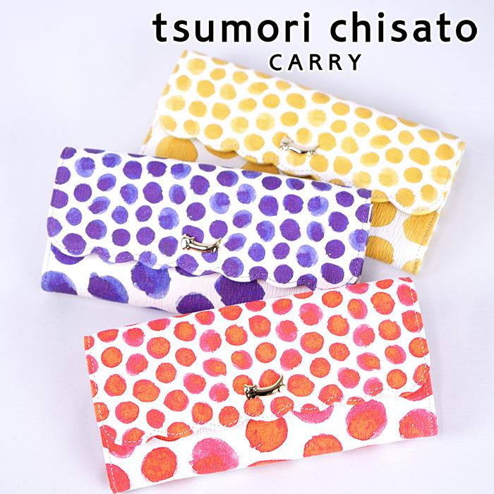 d072f2d9bf1f ... 【送料無料】tsumori chisato carry ツモリチサト 長財布 プレゼント付き2019SS ツモリチサト キャリー水彩