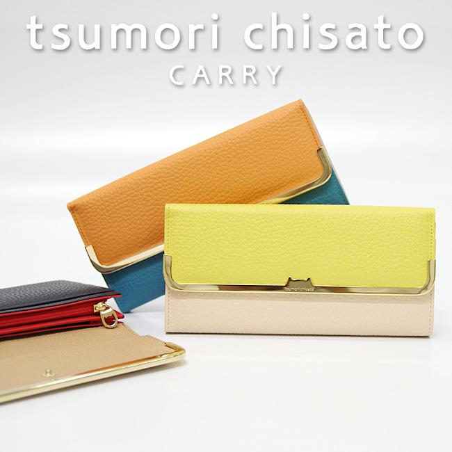 プレゼント付き!ツモリチサト tsumorichisato 長財布 かぶせ シュリンクコンビツモリチサト tsumorichisato CARRY 長財布