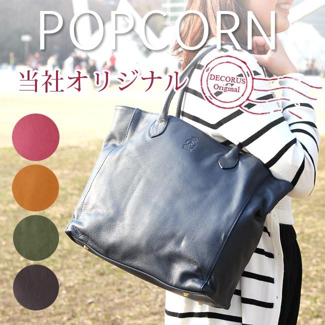 ポップコーン(POPCORN)/ソフトカラーレザートート中