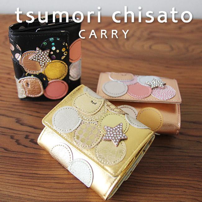 プレゼント付き!ツモリチサト ミニ財布 tsumorichisato CARRY 新マルチドット パッチワーク かぶせ ツモリチサト キャリー マルチドットのパッチワークがきらきら可愛い人気のお財布!