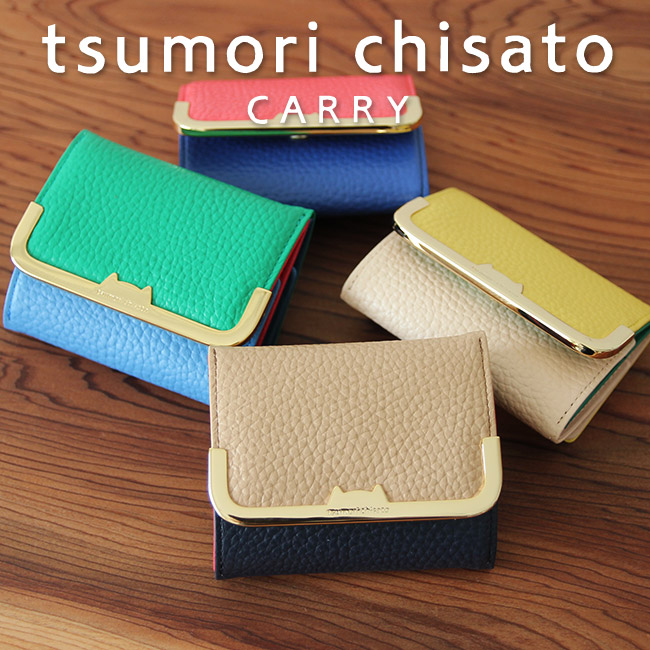 tsumori chisato CARRY/ツモリチサト キャリー シュリンクコンビ ミニ財布