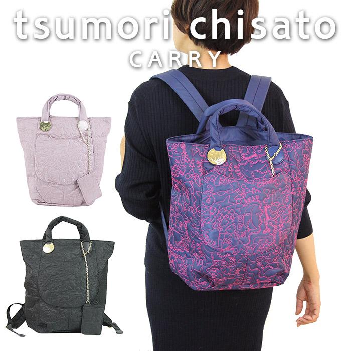 プレゼント付き!ツモリチサト リュック バッグ ネコ tsumori chisato Odenししゅう 全面にししゅう施したナイロンのリュック