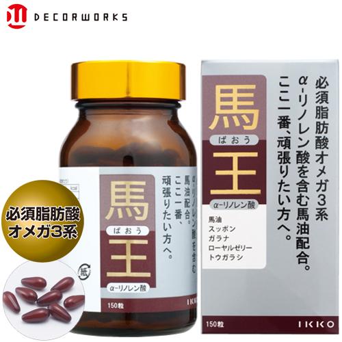 オメガ3系 脂肪酸 馬王 脂肪燃焼 体力維持 必須脂肪酸 疲労回復 サプリメント ソフトカプセル ガラナ 馬油 納豆菌 高麗人参 馬油シリーズ ダイエット イッコー 送料無料 IKKO 一光化学
