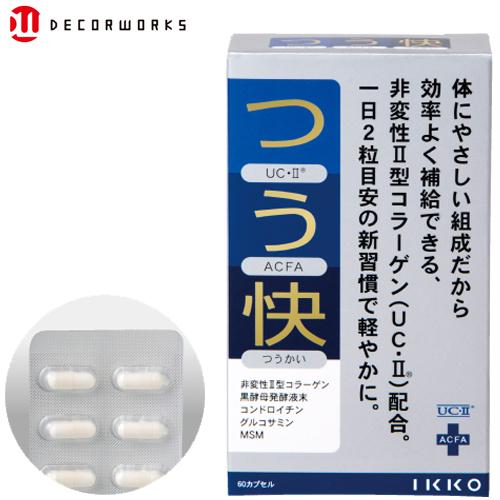 【送料無料】つう快(つうかい) [UC-2、非変性2型コラーゲン、グルコサミン、コンドロイチン、MSM]