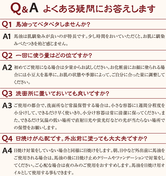 馬油のQ&A