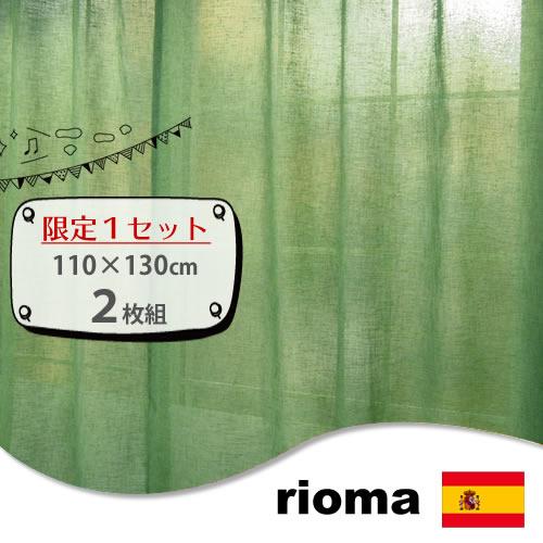 限定1枚!【既製 110×130cm 2枚組】スペイン製 ドレープカーテン RI312|カーテン 子供部屋 キッズ 子ども こども スペイン ヨーロッパ ポップ かわいい おしゃれ カラフル グリーン 緑 2枚セット