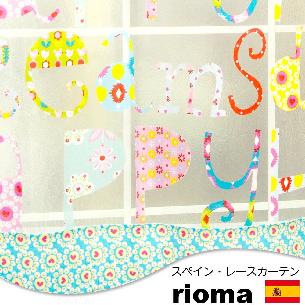 数量限定!【既製 110×130cm 2枚組】スペイン製 レースカーテン RI438|カーテン 子供部屋 キッズ 子ども こども スペイン ヨーロッパ ポップ かわいい おしゃれ カラフル アルファベット 2枚セット