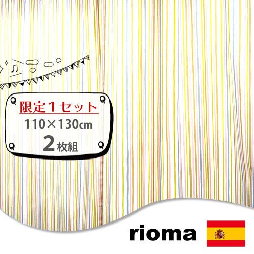 限定1枚!【既製 110×130cm 2枚組】スペイン製 ドレープカーテン RI496 カーテン 子供部屋 キッズ 子ども こども スペイン ヨーロッパ ポップ かわいい おしゃれ カラフル イエロー 黄色 2枚セット