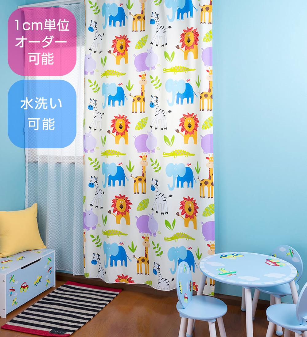 スペイン製 キッズカーテン ドレープ 幅110cm 丈230cm RI428-429|カーテン 子供部屋 キッズ 子ども こども スペイン ヨーロッパ ポップ かわいい おしゃれ