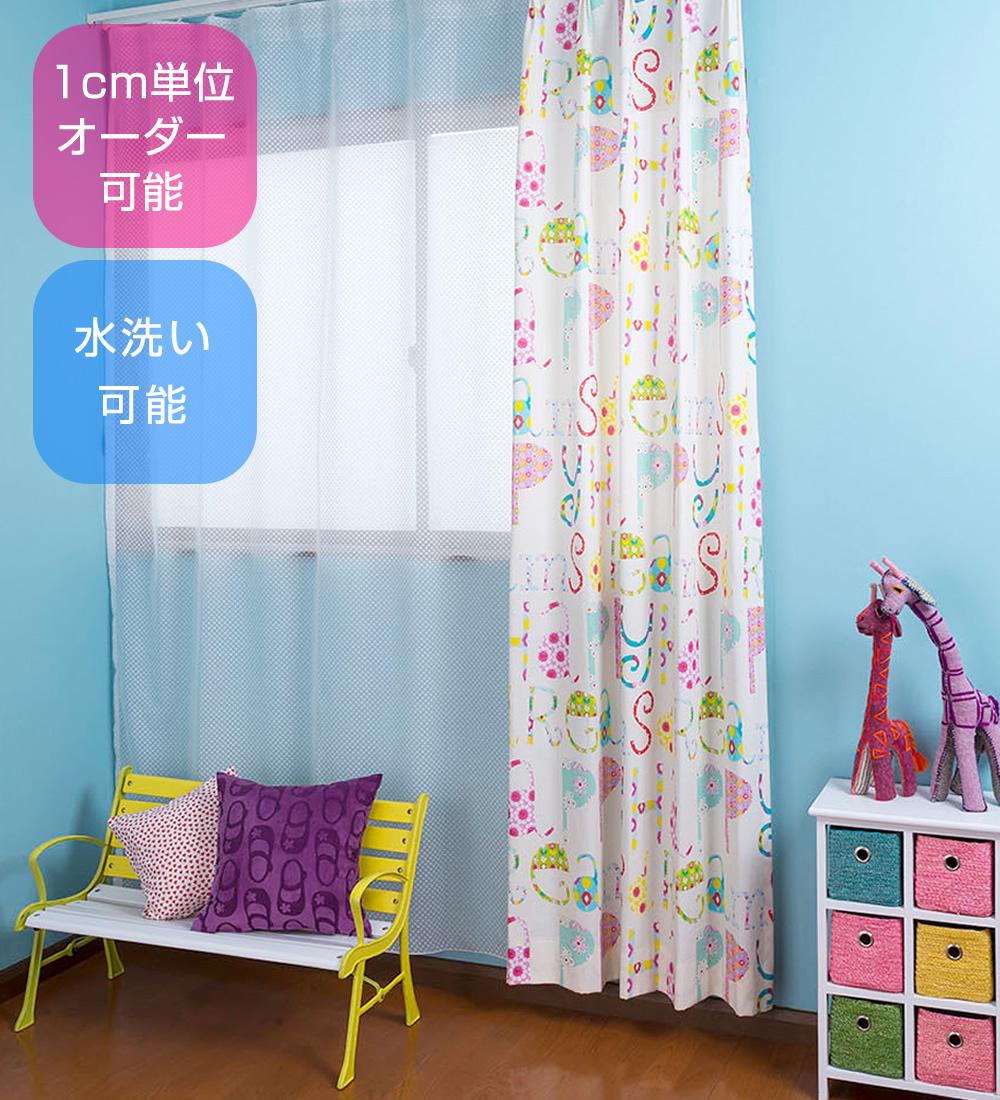 スペイン製 キッズカーテン ドレープ 幅110cm 丈230cm RI437_466|カーテン 子供部屋 キッズ 子ども こども スペイン ヨーロッパ ポップ かわいい おしゃれ