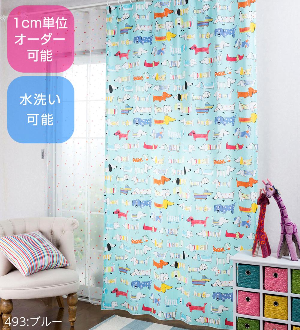 スペイン製 キッズカーテン ドレープ 幅385cm 丈260cm RI493-494 | カーテン 子供部屋 キッズ 子ども こども スペイン ヨーロッパ ポップ かわいい おしゃれ