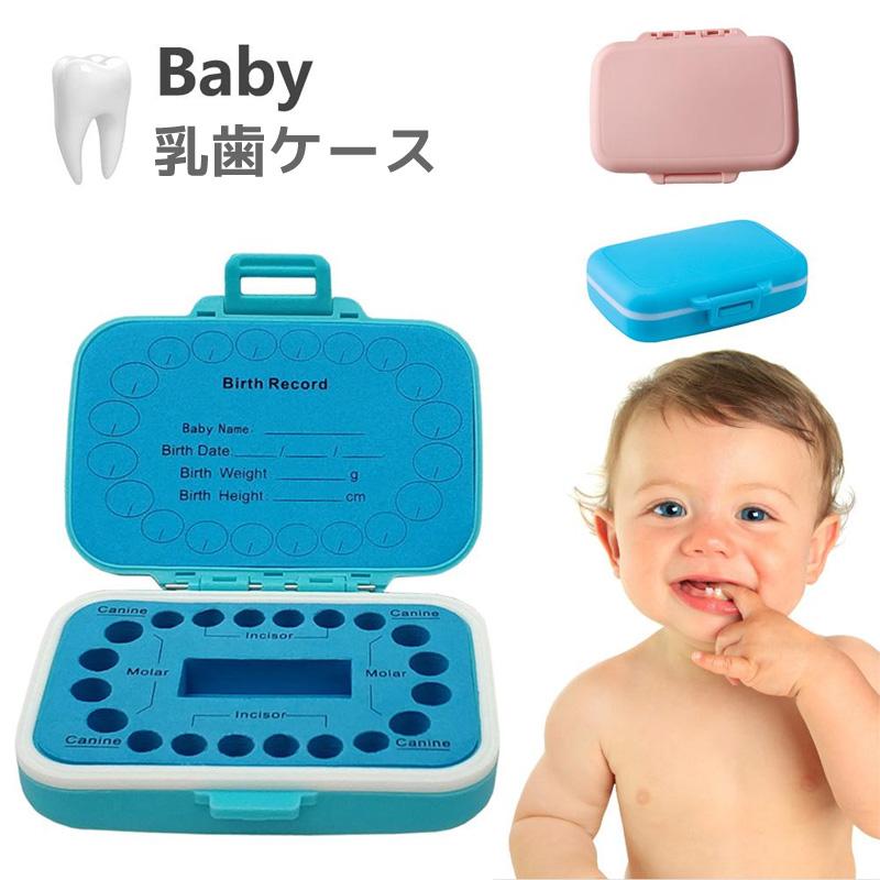 乳歯ケース 激安特価品 ブルー ピンク 再入荷/予約販売! 乳歯ボックス 贈り物 記念