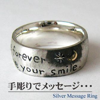 指輪 リング ペア メンズ レディース アクセサリー 送料無料 刻印 ハンドメイド 月のメッセージ シルバーリング 「言葉のチカラ」 -8ミリ-